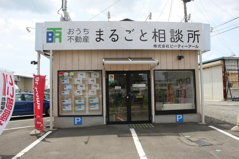 『おうち 不動産 まるごと相談所』(株)ビーティーアール