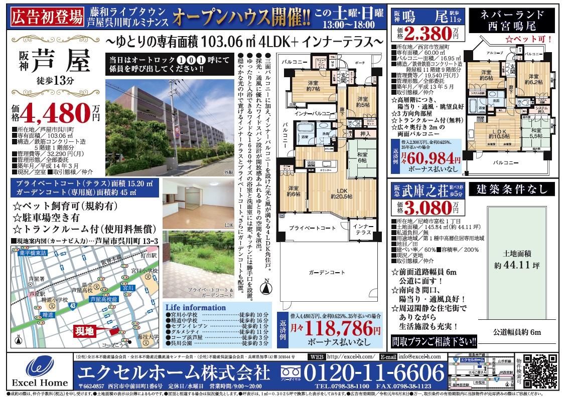 藤和ライブタウン芦屋呉川町ルミナンス・オープンハウス開催
