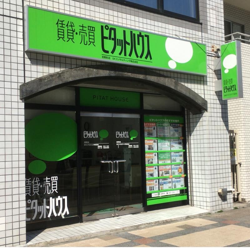 ピタットハウス吉野町店 リアルスクエア(株)