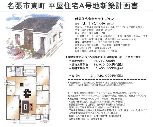 三重県名張市東町売戸建住宅