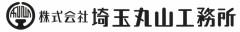 (株)埼玉丸山工務所