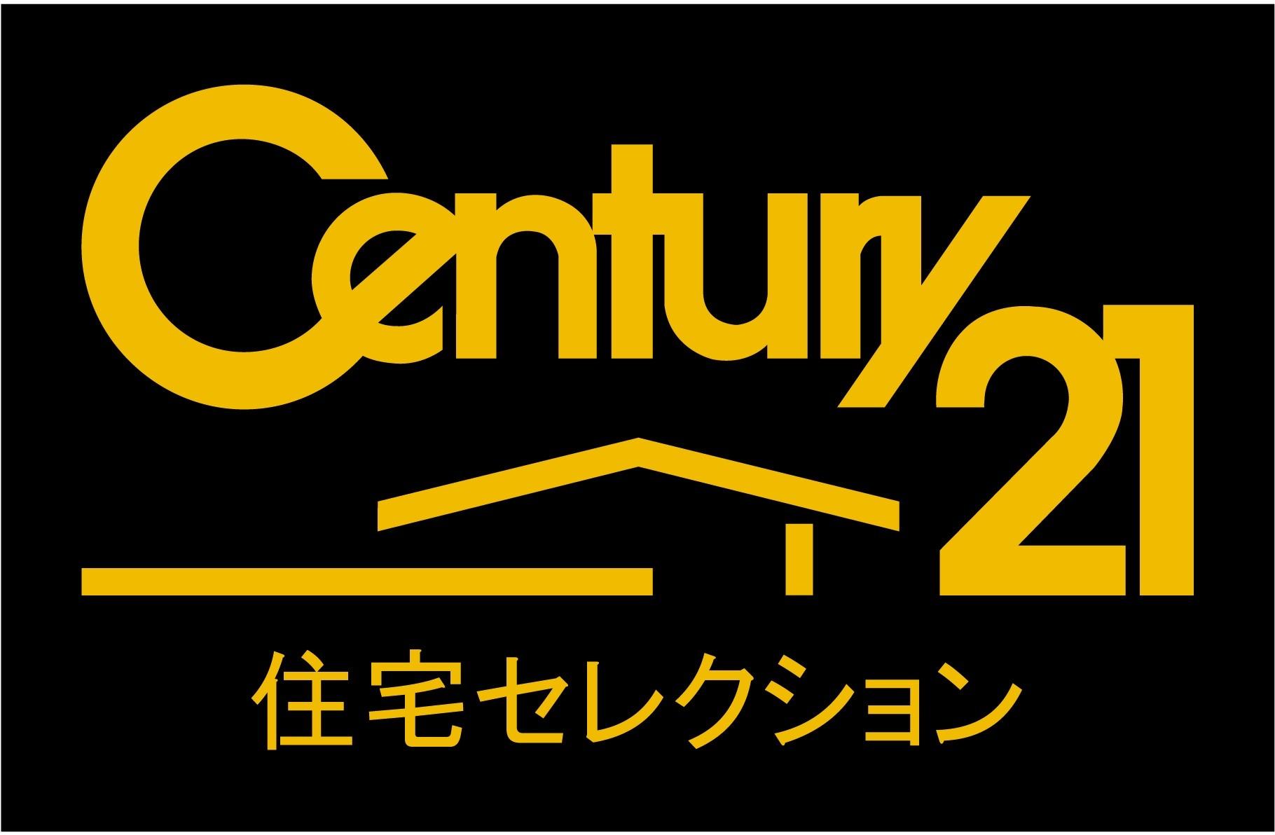 センチュリー21住宅セレクション